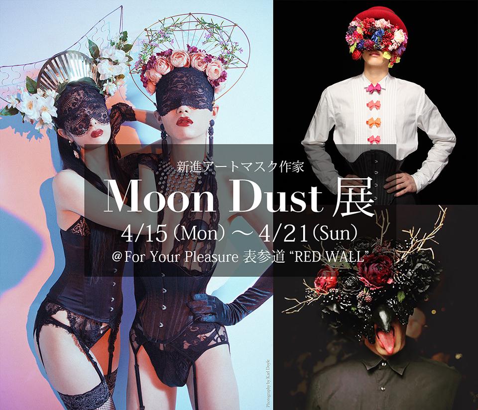 Moon Dust 展